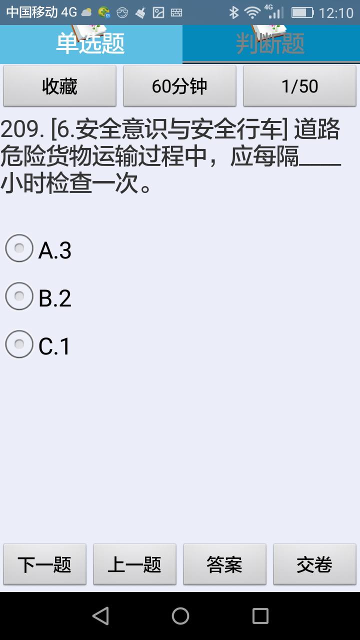 道路危险货物运输从业资格考试系统(押运人员版)