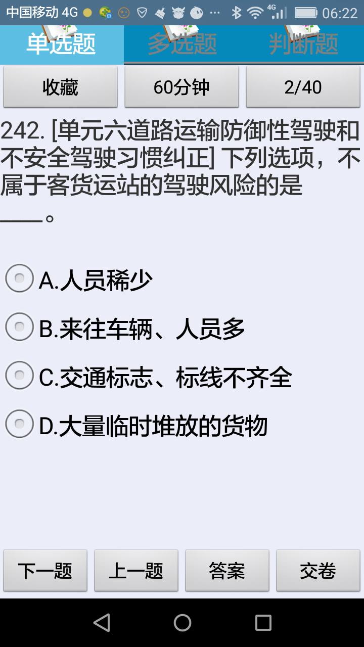 道路客货运输驾驶员继续教育考试题库练习系统(安卓版)