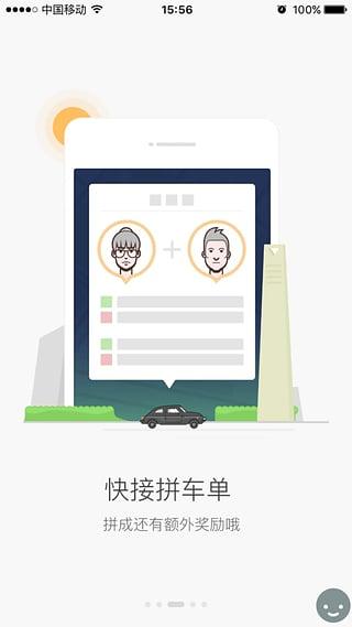 滴滴专快司机端app