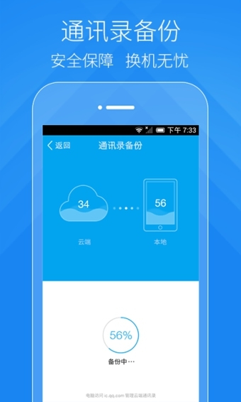 腾讯微云app