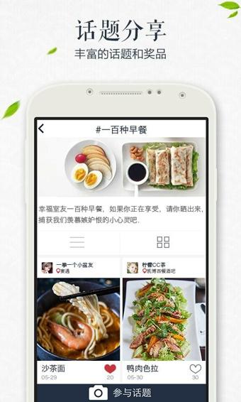 因味app