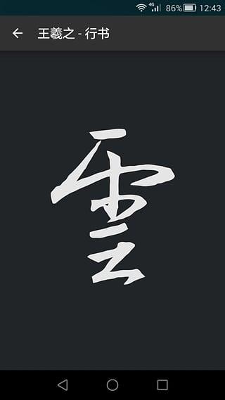 云章书法字典