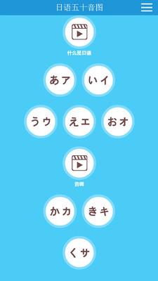 日语50音图app