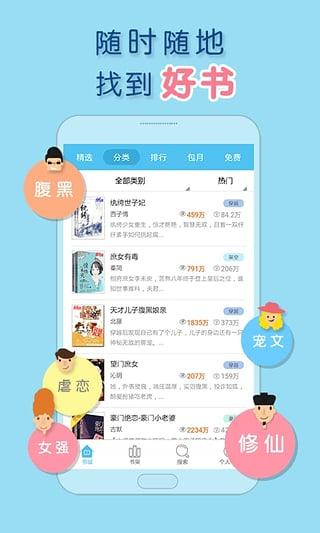 瀟湘書院app