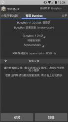 Linux工具箱汉化版 BusyBox Pro
