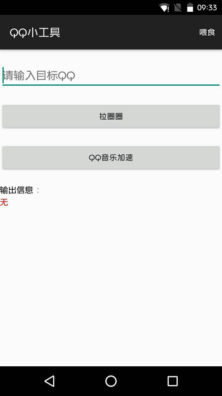 QQ小工具