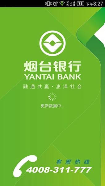 烟台银行手机银行app