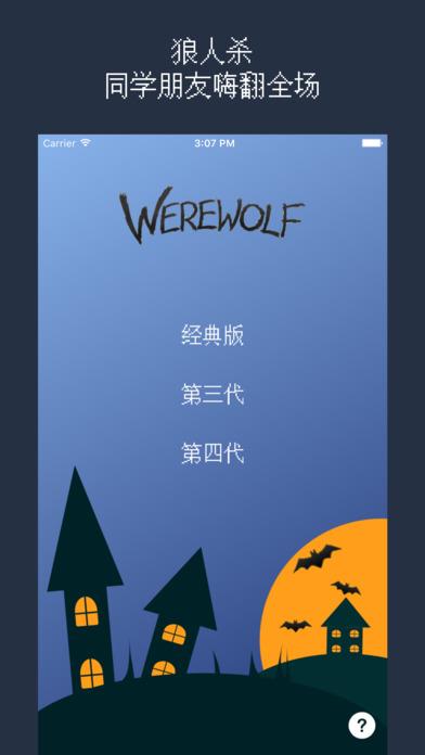 狼人杀2016