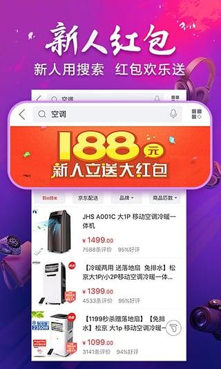 京东iPhone7预约工具