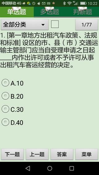 漳州市出租车考试