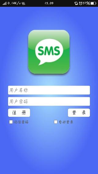 手机短信验证码接收软件