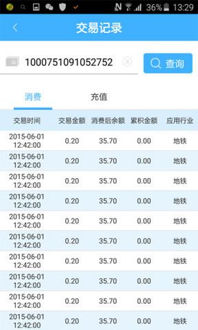 北京市政交通一卡通app