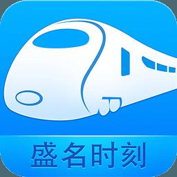 盛名列车时刻表 2016.06.28