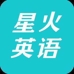 星火英语 1.4.3 官方版