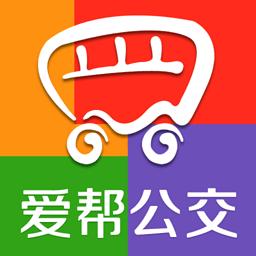 爱帮公交 5.5.9