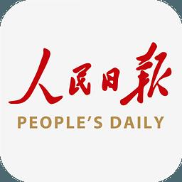 人民日报 6.1.2