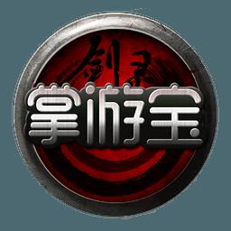 剑灵掌游宝 2.0.0