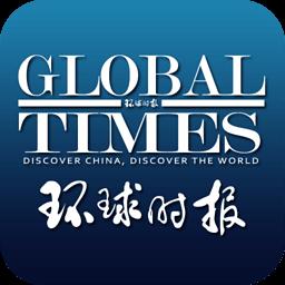 环球时报英文版Global Times