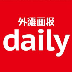 外滩画报daily 3.0.5