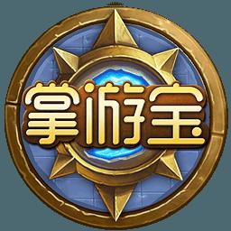 炉石传说掌游宝 2.1.1