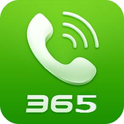 365网络电话