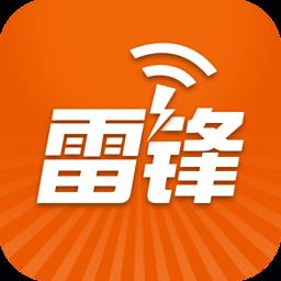 雷锋WiFi 2.7.1