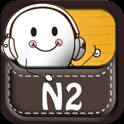 日语二级听力 2.1