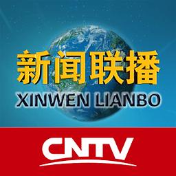 CNTV新闻联播...