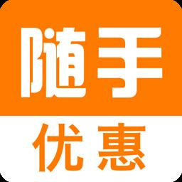 随手优惠(淘优惠) 4.0.4
