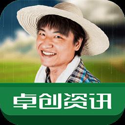 卓创惠农 2.1