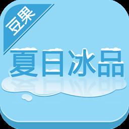 夏日冰品 1.2.1