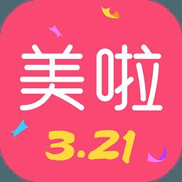 美啦 5.0.1