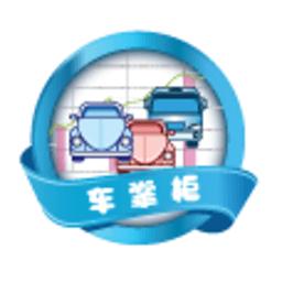 车掌柜 3.9.1