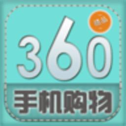 360手机购物