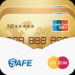 51信用卡管家 8.1.0