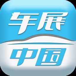 车展中国 5.1.0