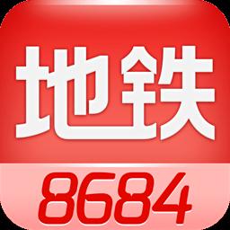 8684地铁 4.3.2