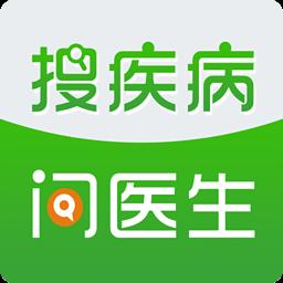 搜疾病问医生5.2 官方版