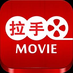 拉手电影 2.0.3