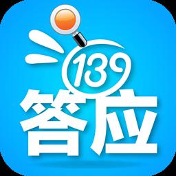 139答应 2.8.1