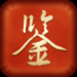 鉴藏斋 3.3.1
