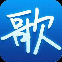 天籁K歌 4.8.3