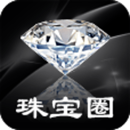珠宝圈 2.2