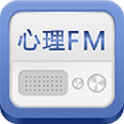 心理FM 4.2.1
