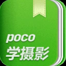 POCO摄影技巧 1.0.1