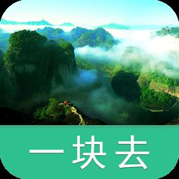 南平武夷山-导游助手 1.1.2