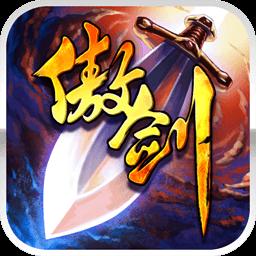 傲剑 1.2.5