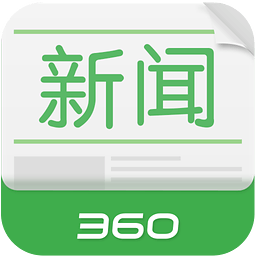 360新闻