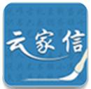云家信·传 1.3.0