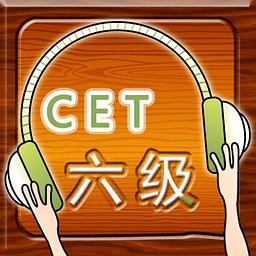英语六级听力